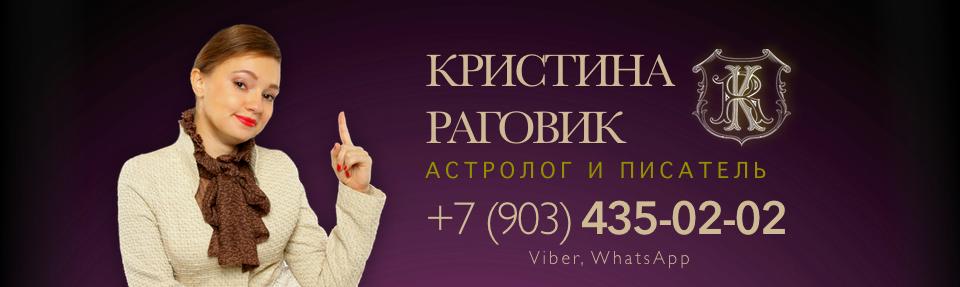 Astrologer Kristina Ragovik | Астролог Кристина Раговик